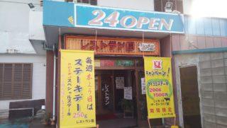 柔らかいステーキと生ニンニクの組み合わせが絶品‼沖縄市のレストラン国