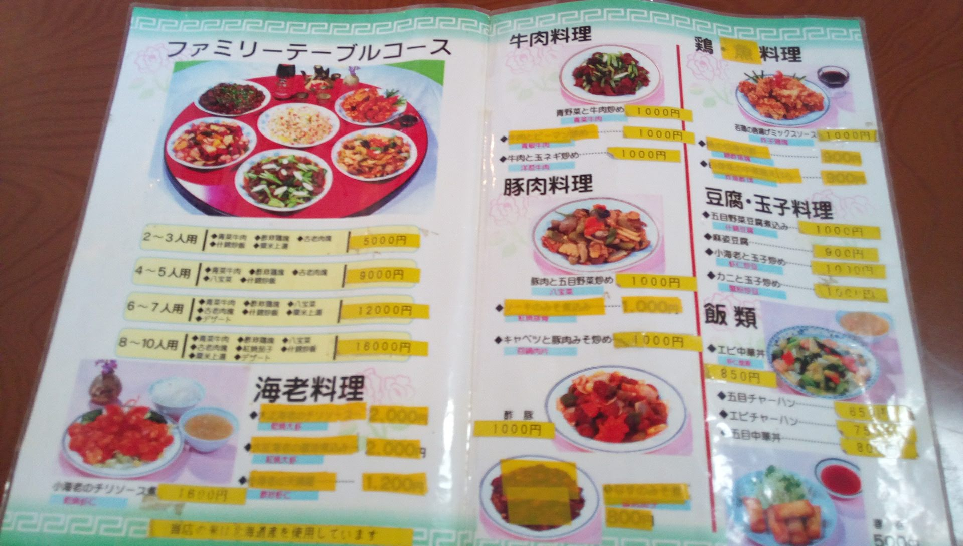 the menu of Nanryuuen 1