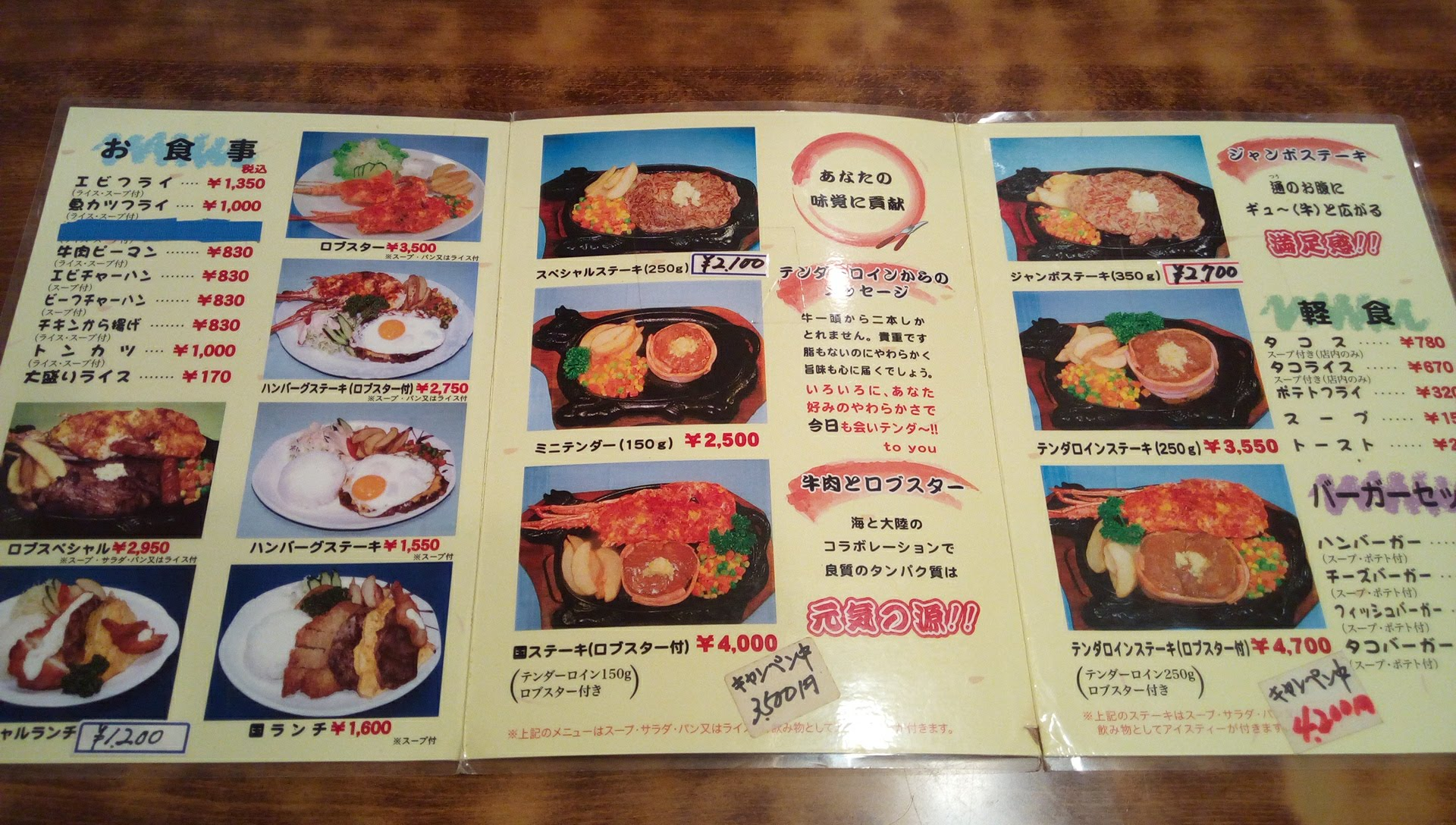 The menu of the restaurant Kuni