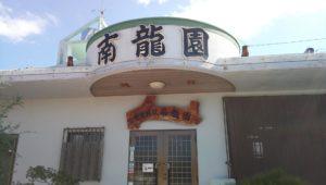 おいしくてボリューム満点でリーズナブルな中華レストラン! 金武町の南龍園