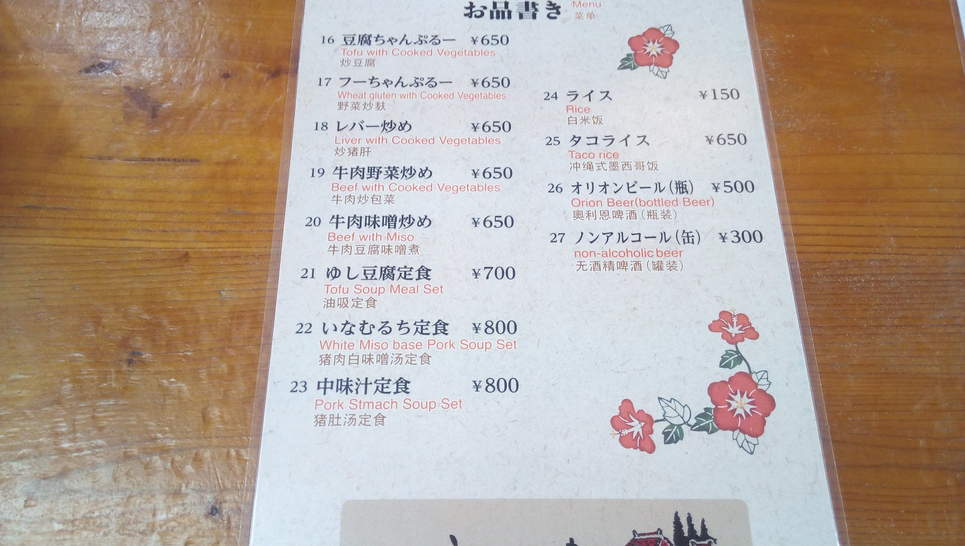 the menu of Uchina-ya 2