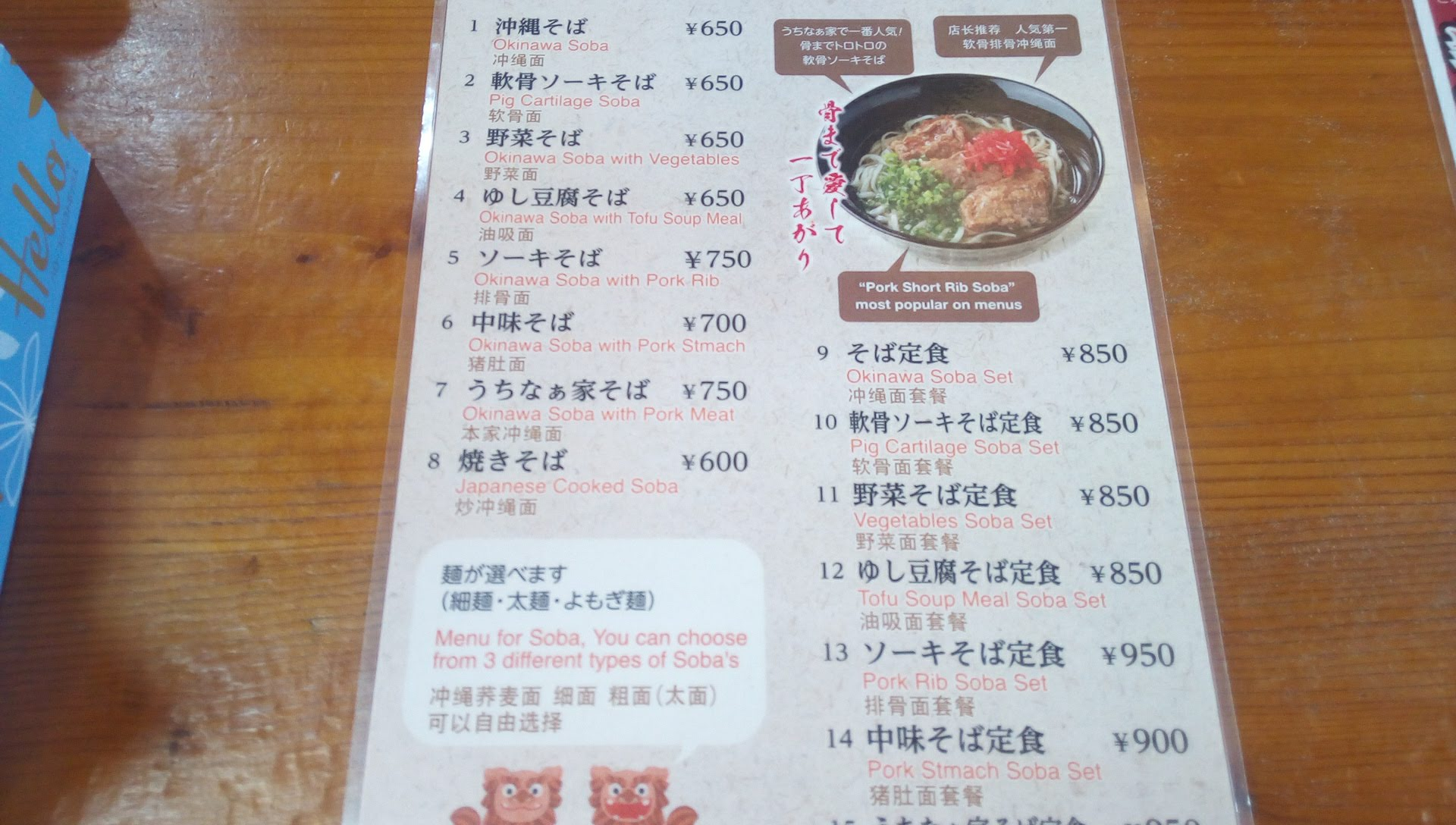the menu of Uchina-ya 1