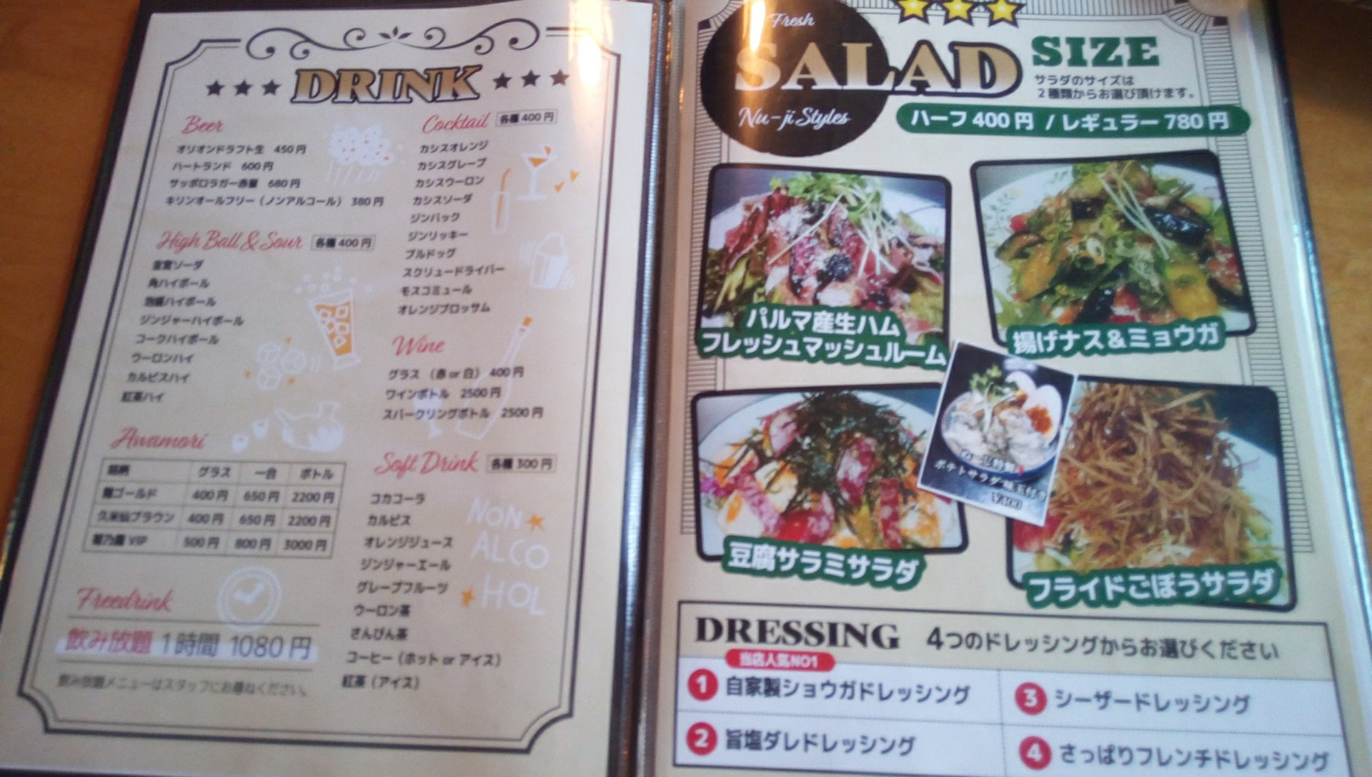 the menu of Nuji bonbon Z 1