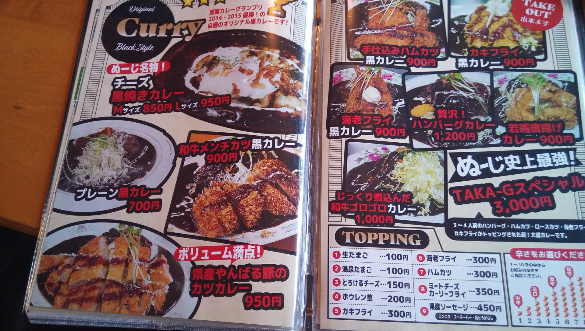 the menu of Nuji bonbon Z 4