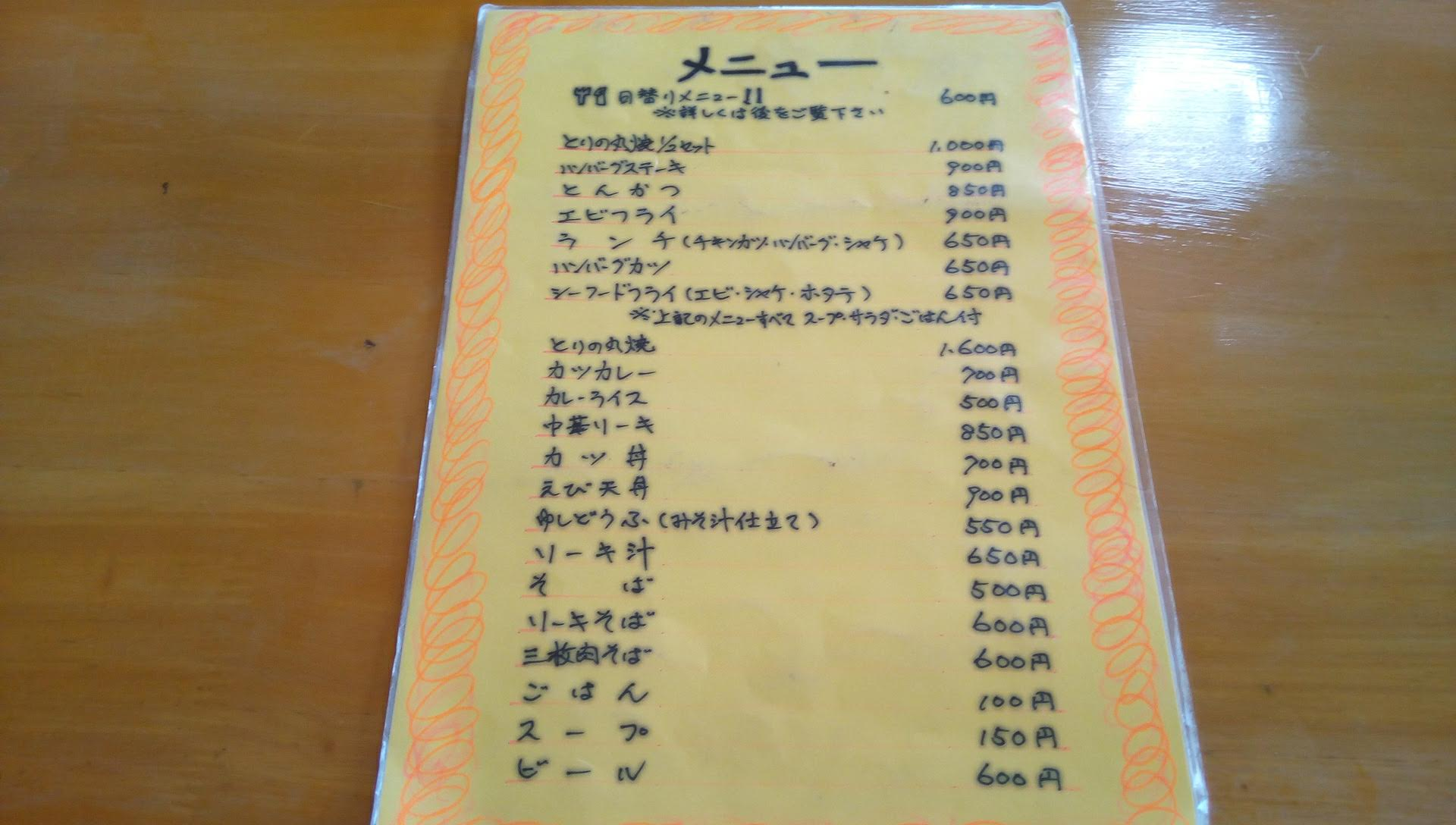 The menu of restaurants Machida
