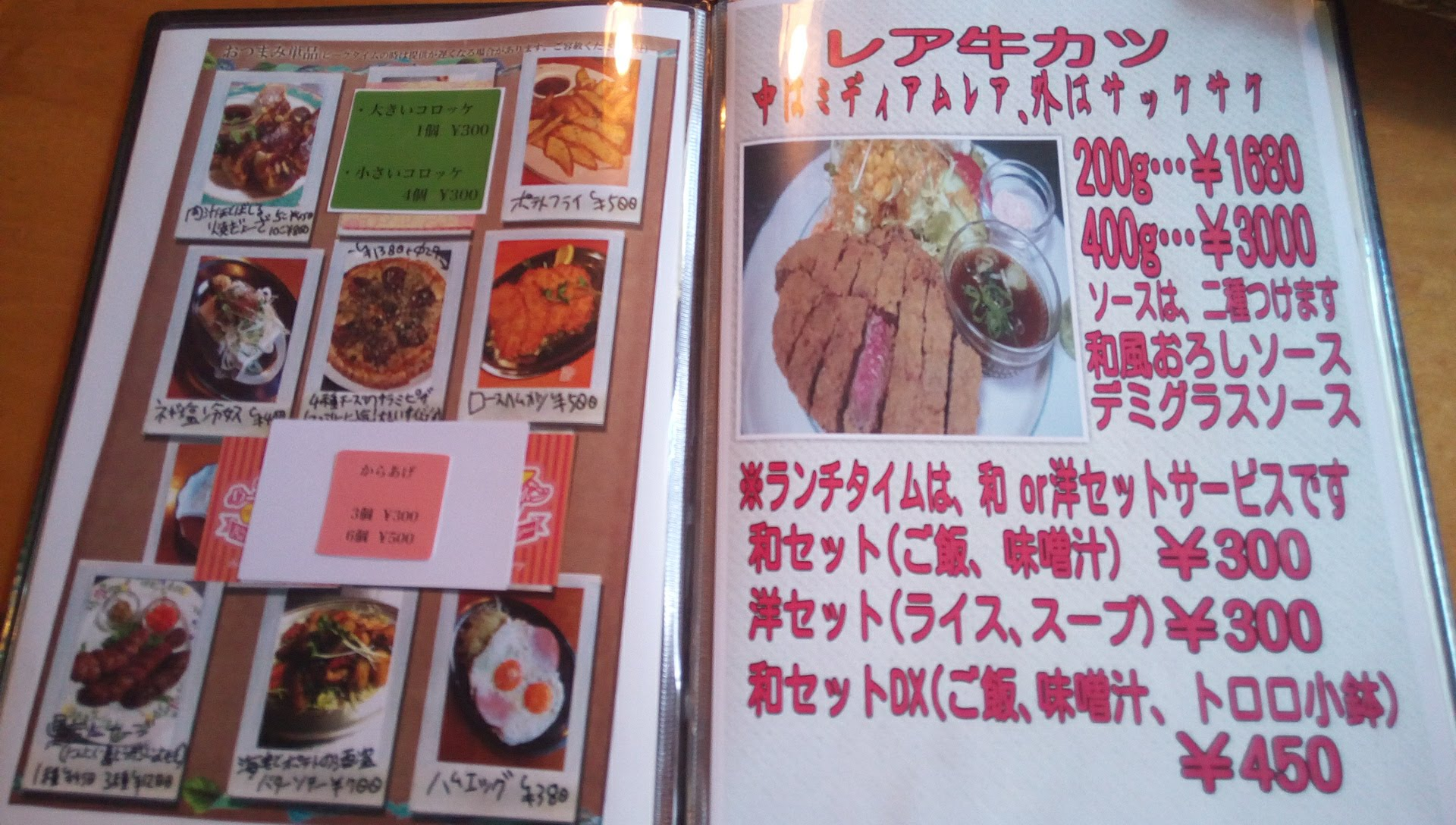 the menu of Nuji bonbon Z 2