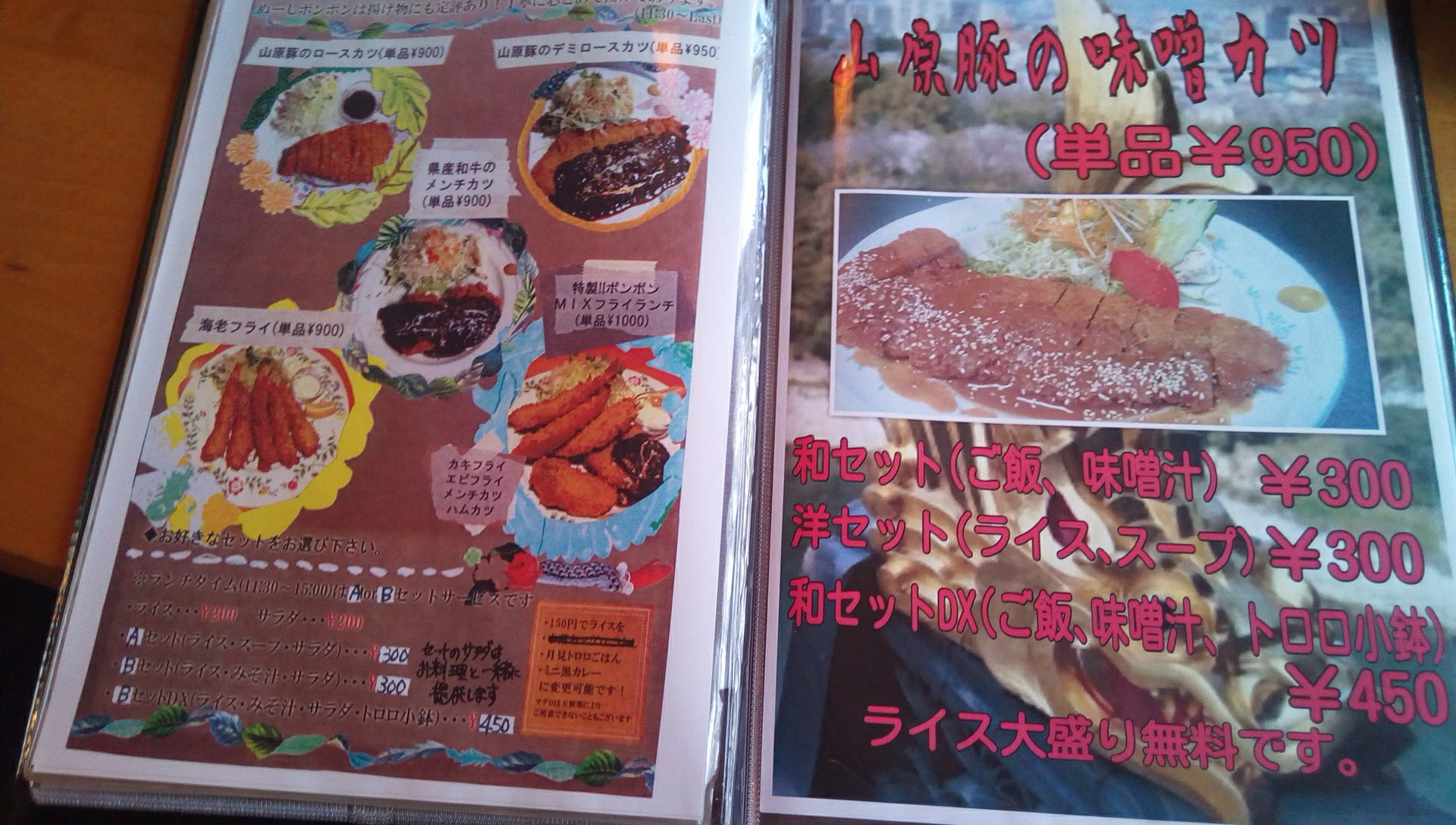 the menu of Nuji bonbon Z 5