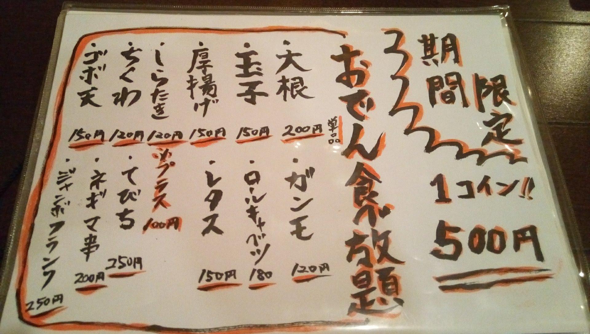 Tuna bar WaiWai menu 2