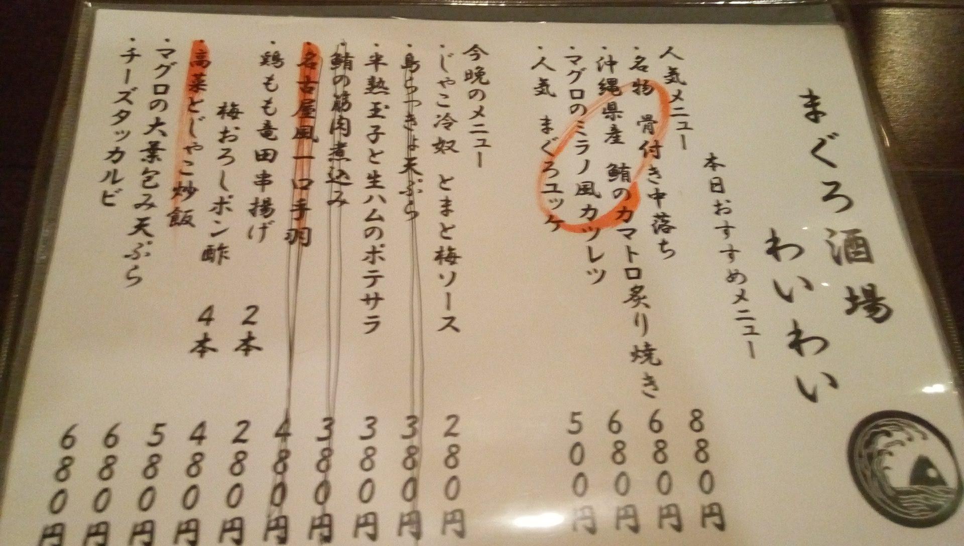 Tuna bar WaiWai menu 1