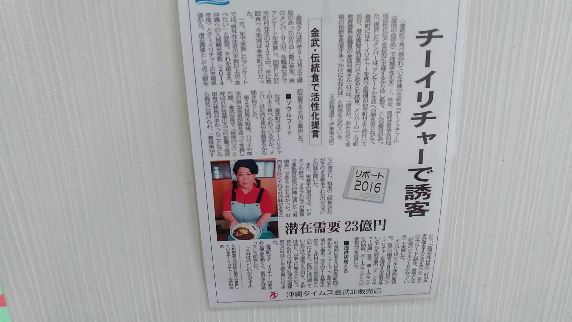 Hisamatsu Shokudou has been taken up also in local newspapers 2
