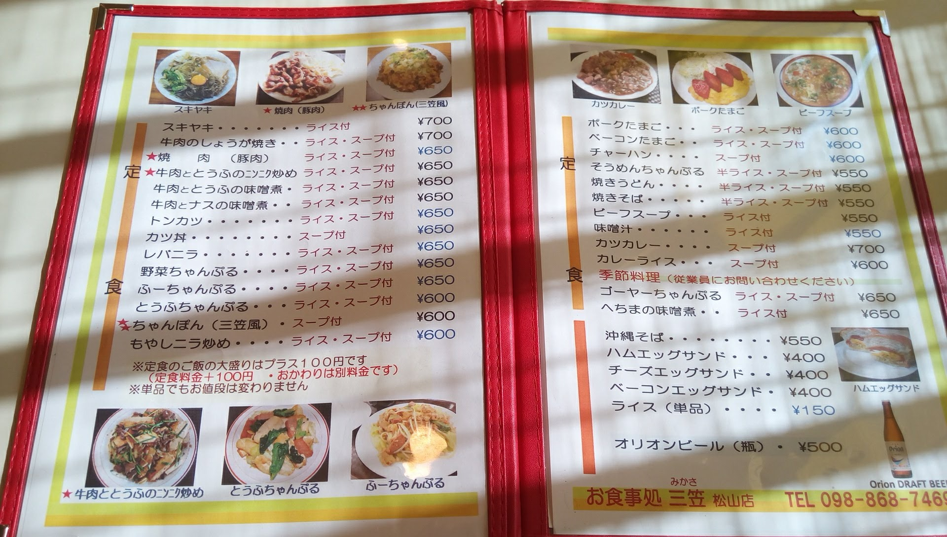 the menu of Mikasa 2