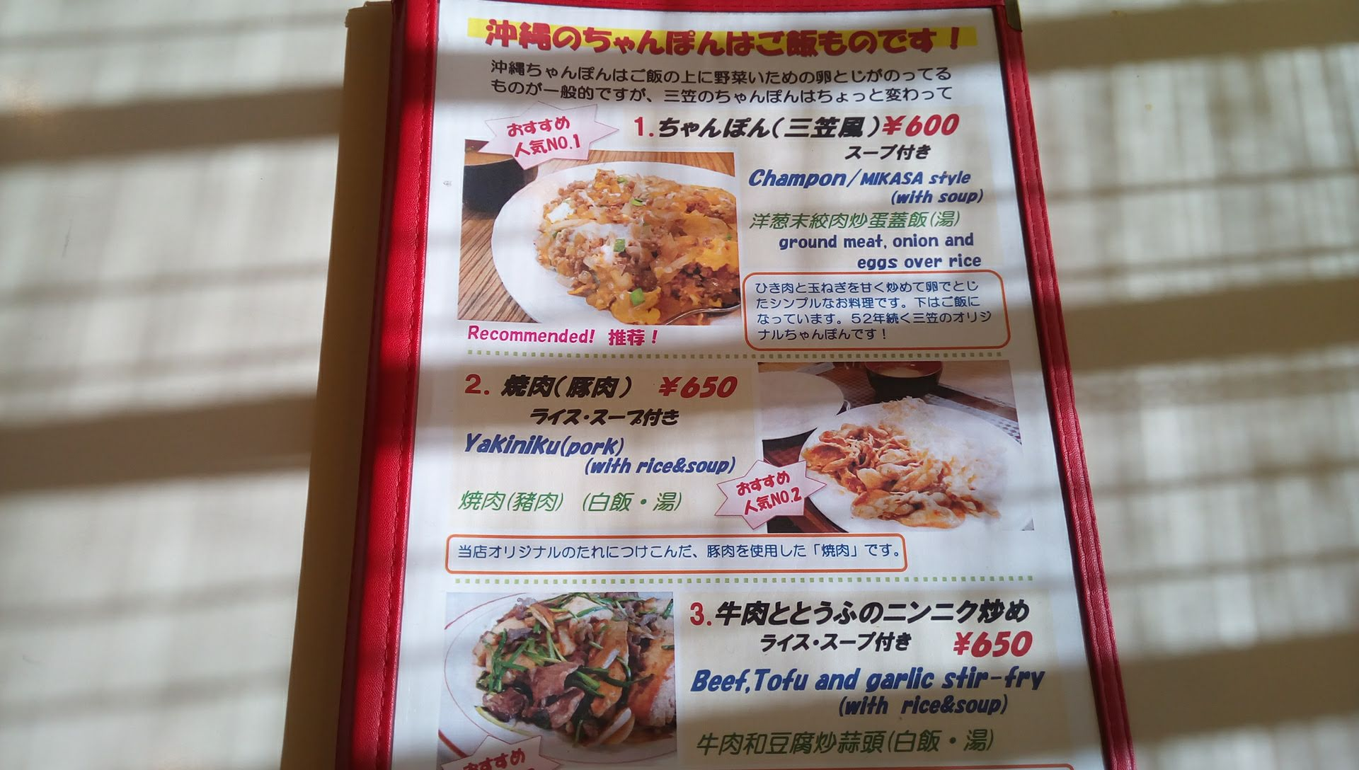 the menu of Mikasa 1