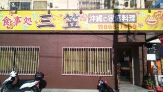 那覇の都心で食べれる安くてうまい沖縄大衆料理の店三笠