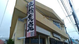 チーイリチャーと言えば金武町の久松食堂