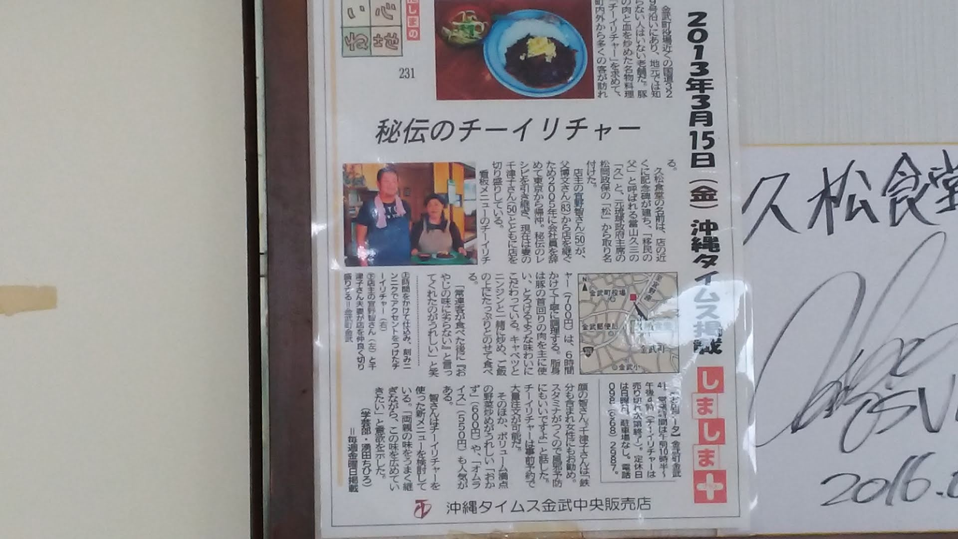 Hisamatsu Shokudou has been taken up also in local newspapers 1