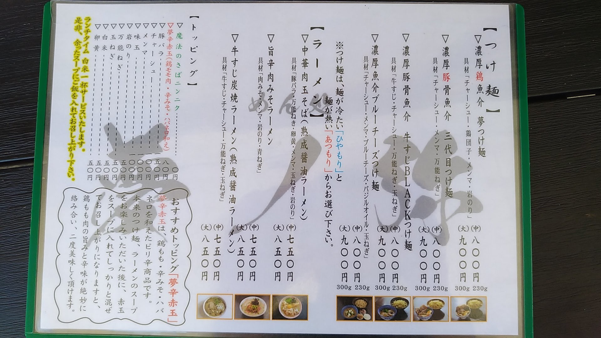the menu of Yumenoya 1