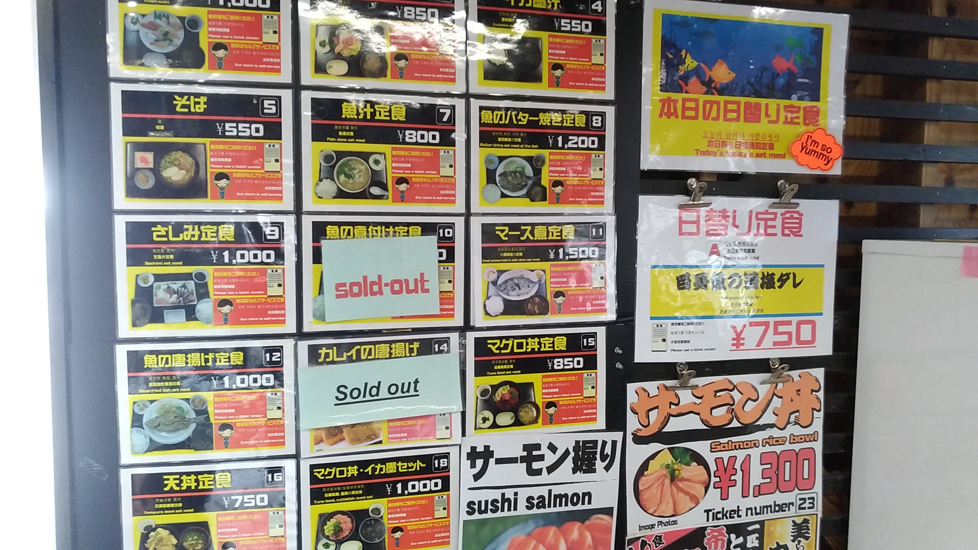 The menu of Nago fishing port fishery direct sales shop