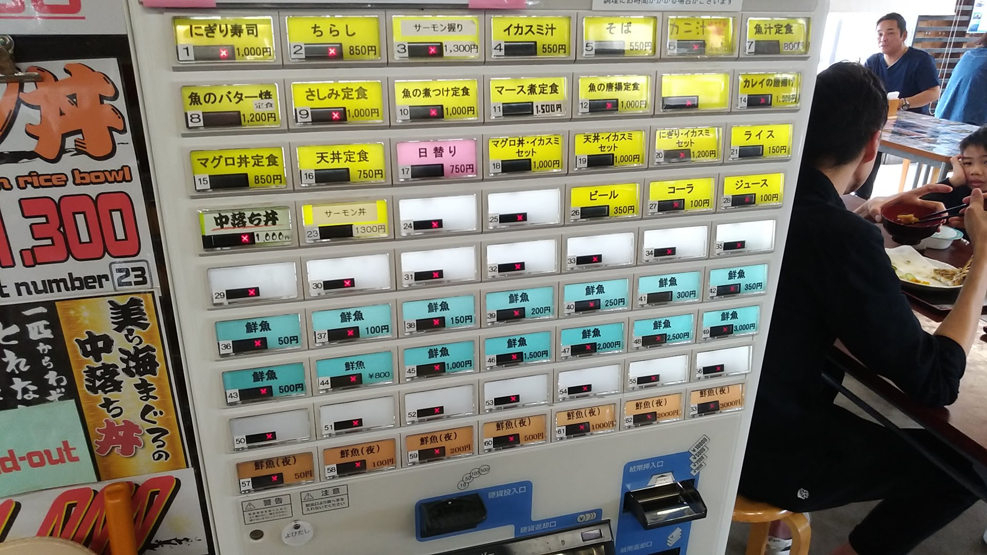 ticket machine of Nago fishing port fishery direct sales shop