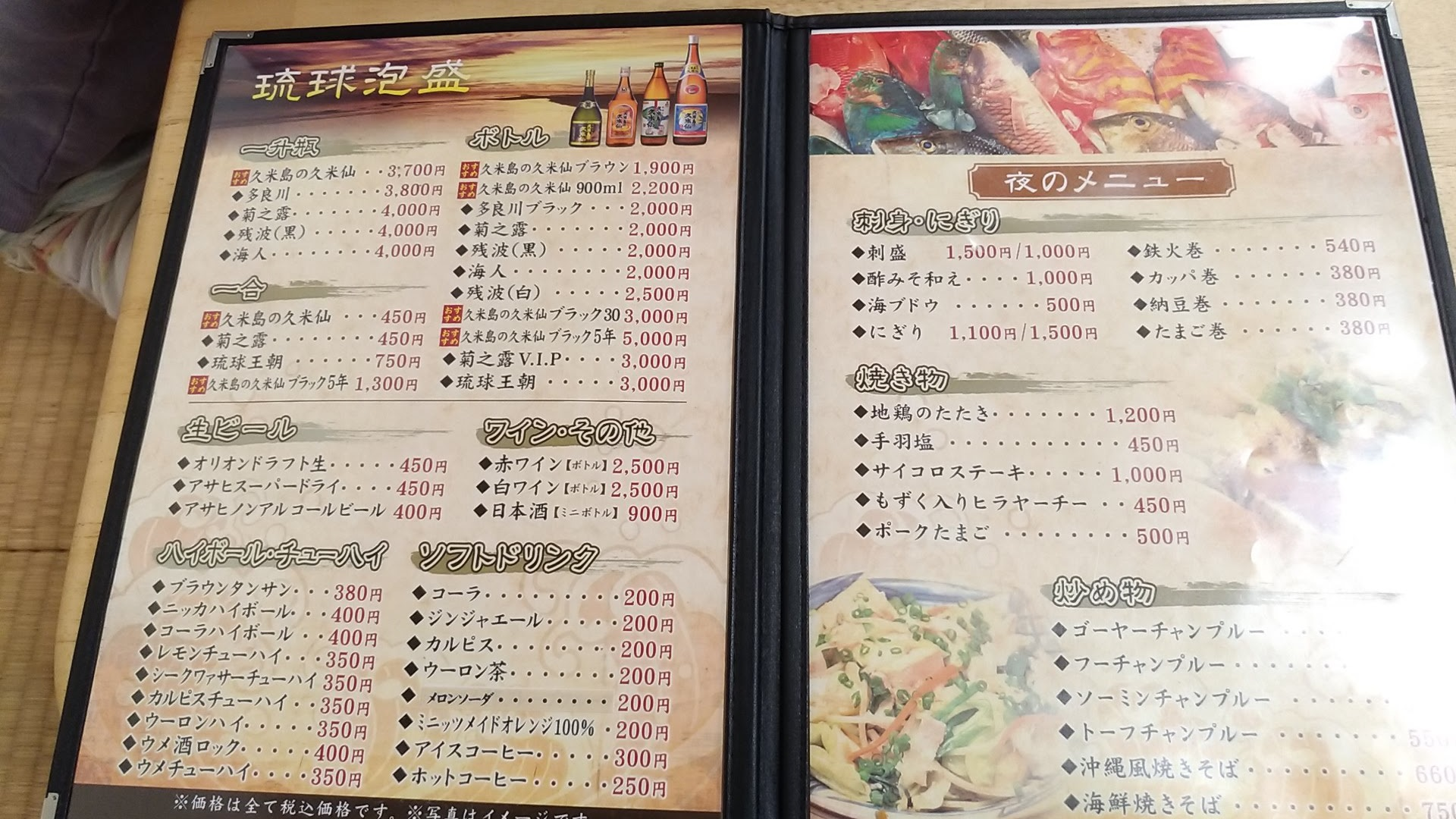 the menu of Oujima Seafood Restaurant 2