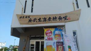 うまい魚料理が食べたいなら奥武島海産物食堂がおススメ