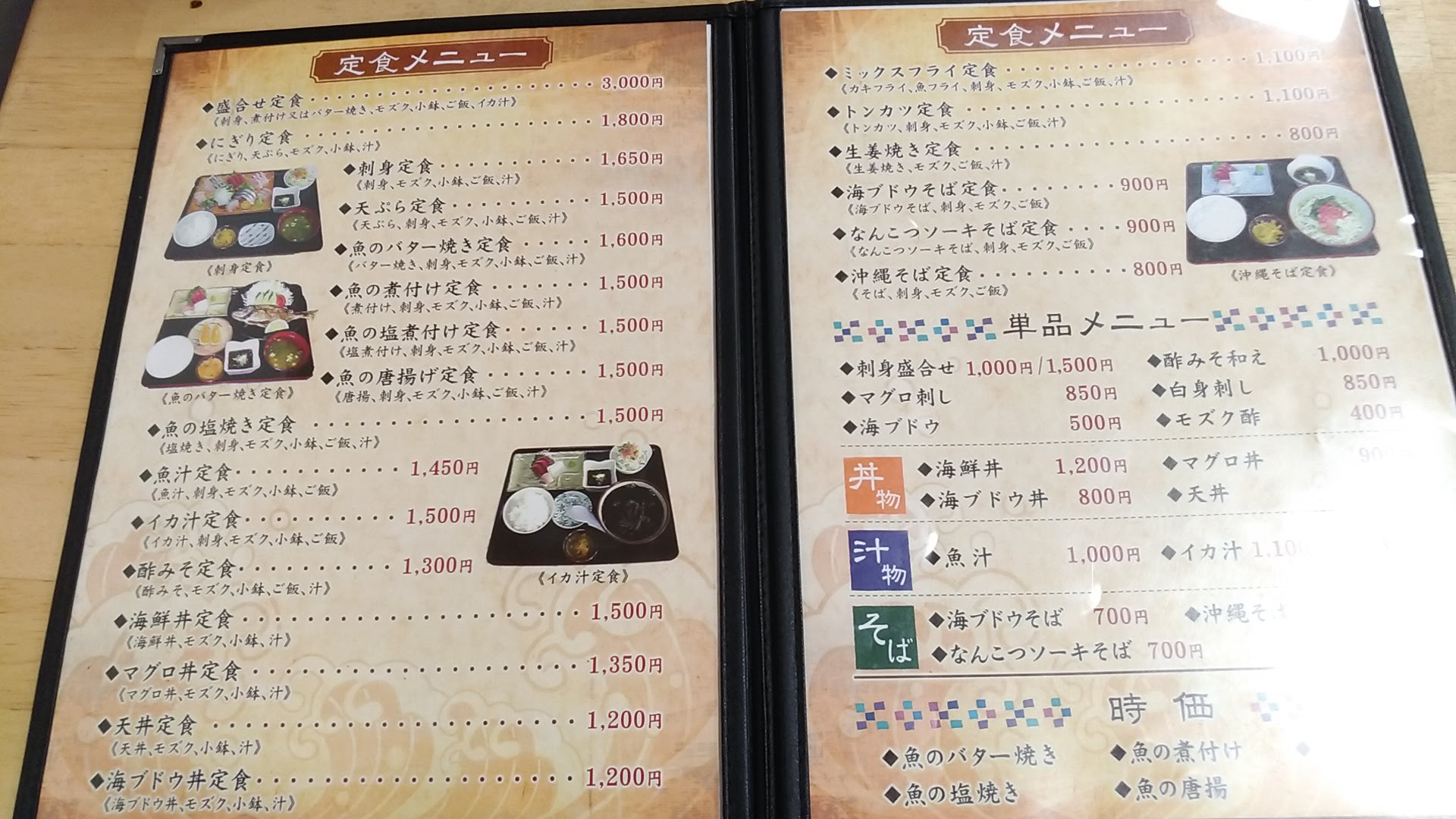 the menu of Oujima Seafood Restaurant 1