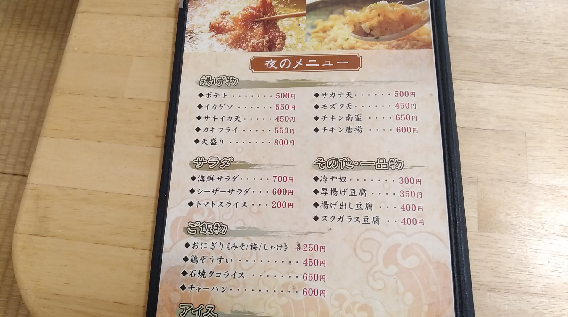 the menu of Oujima Seafood Restaurant 3