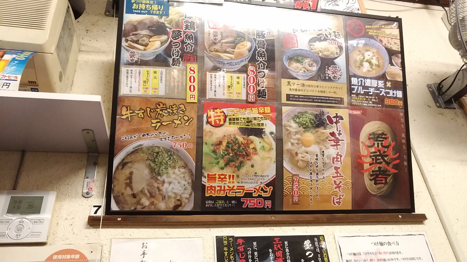 the menu of Yumenoya 2
