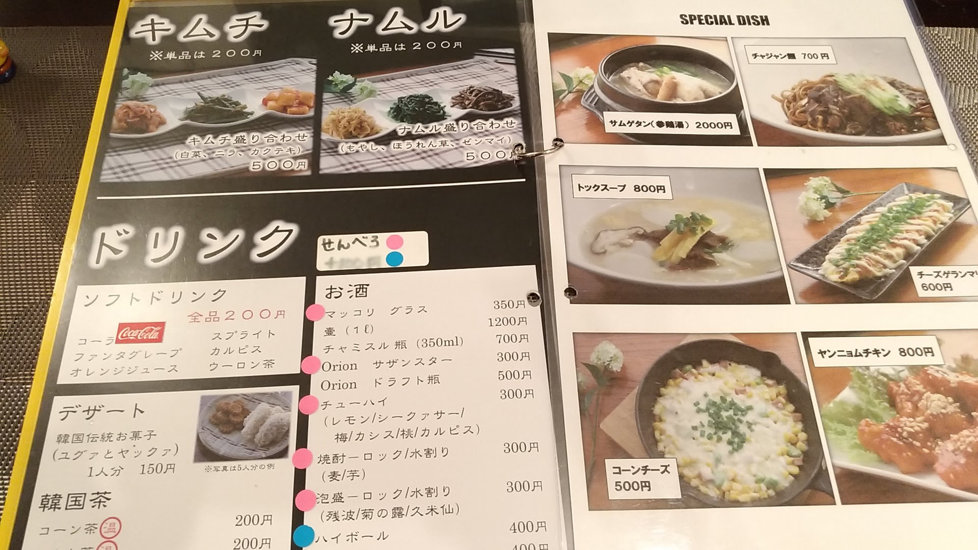 The menu of Gamihonten 3