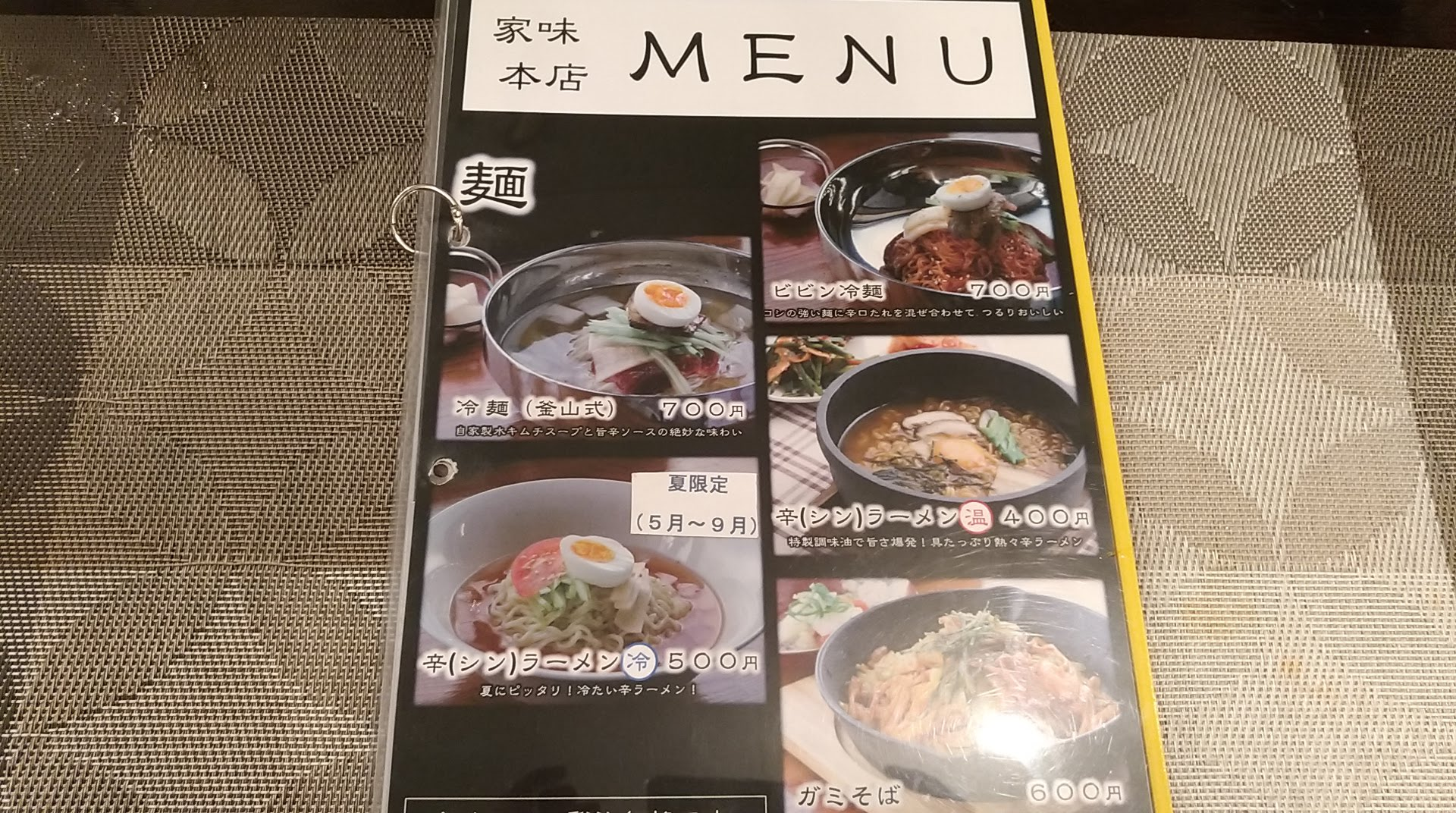 The menu of Gamihonten 1