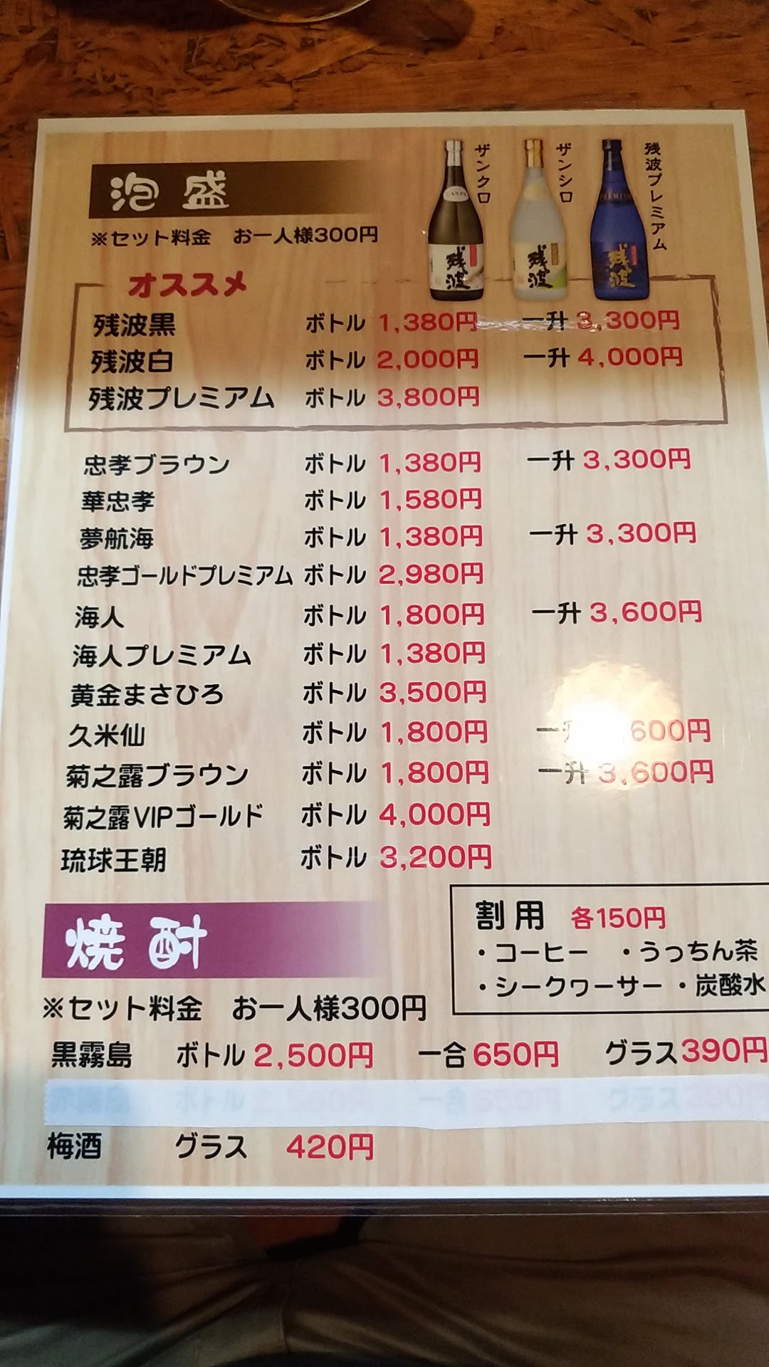 drink menu of seafood tavern Kaikyou 1