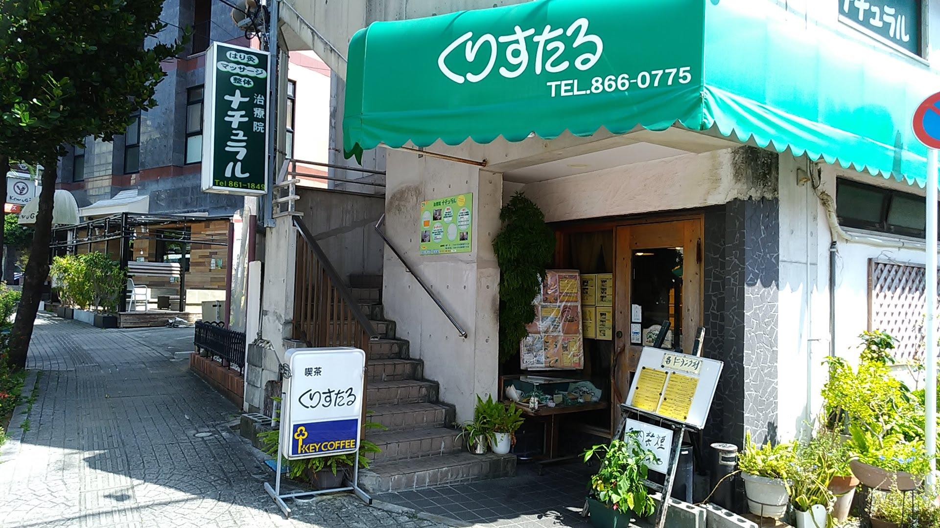 ボリューム満点でおいしいランチメニューが豊富! 那覇市の喫茶クリスタル