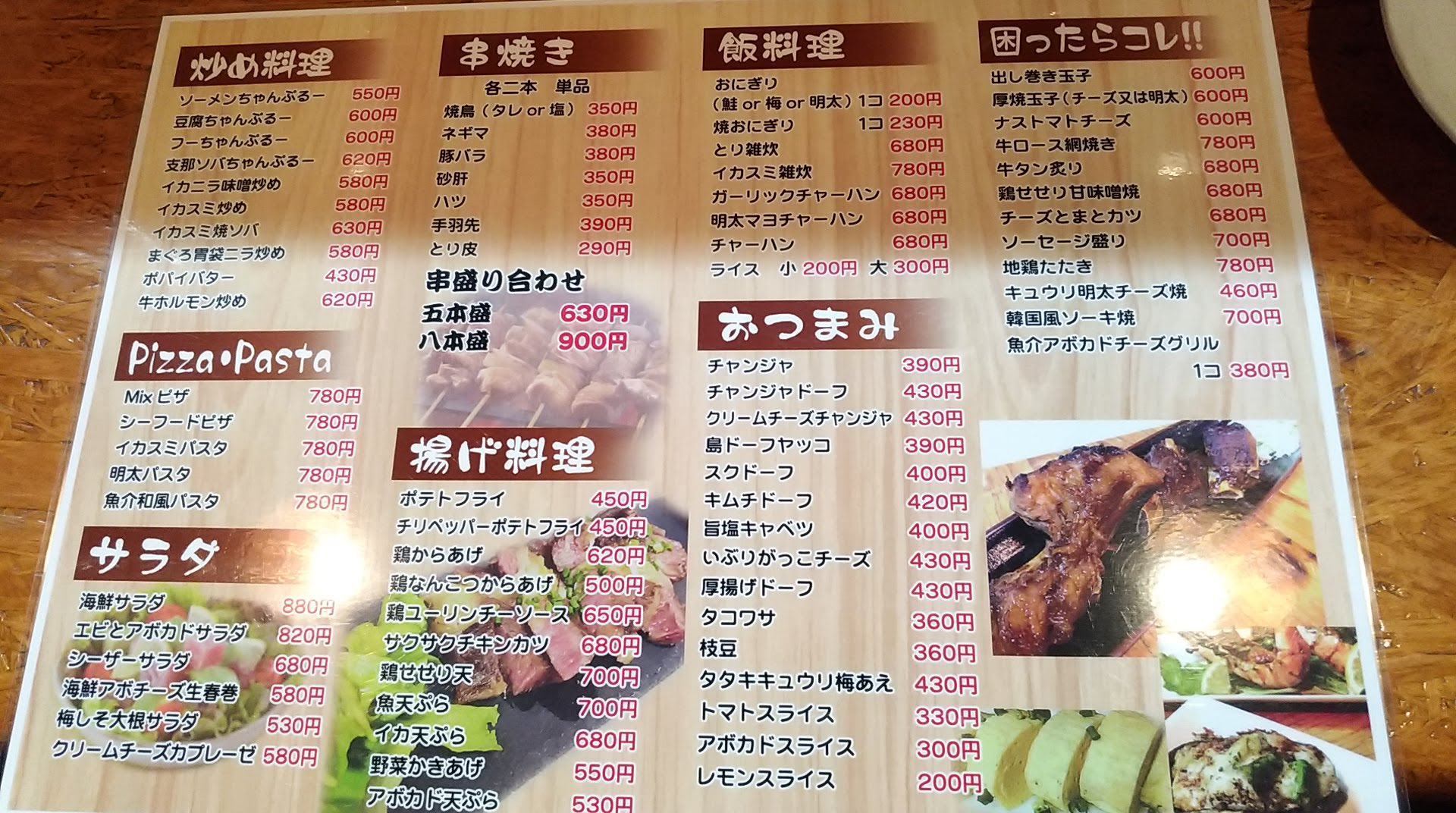 menu of seafood tavern Kaikyou 2
