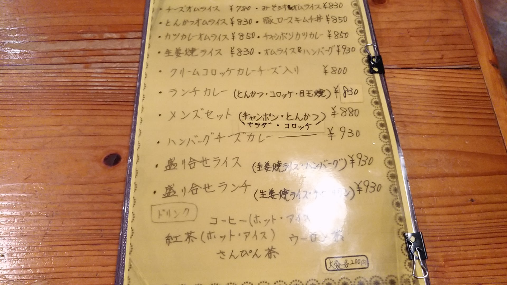 The menu of the cafe crystal 1