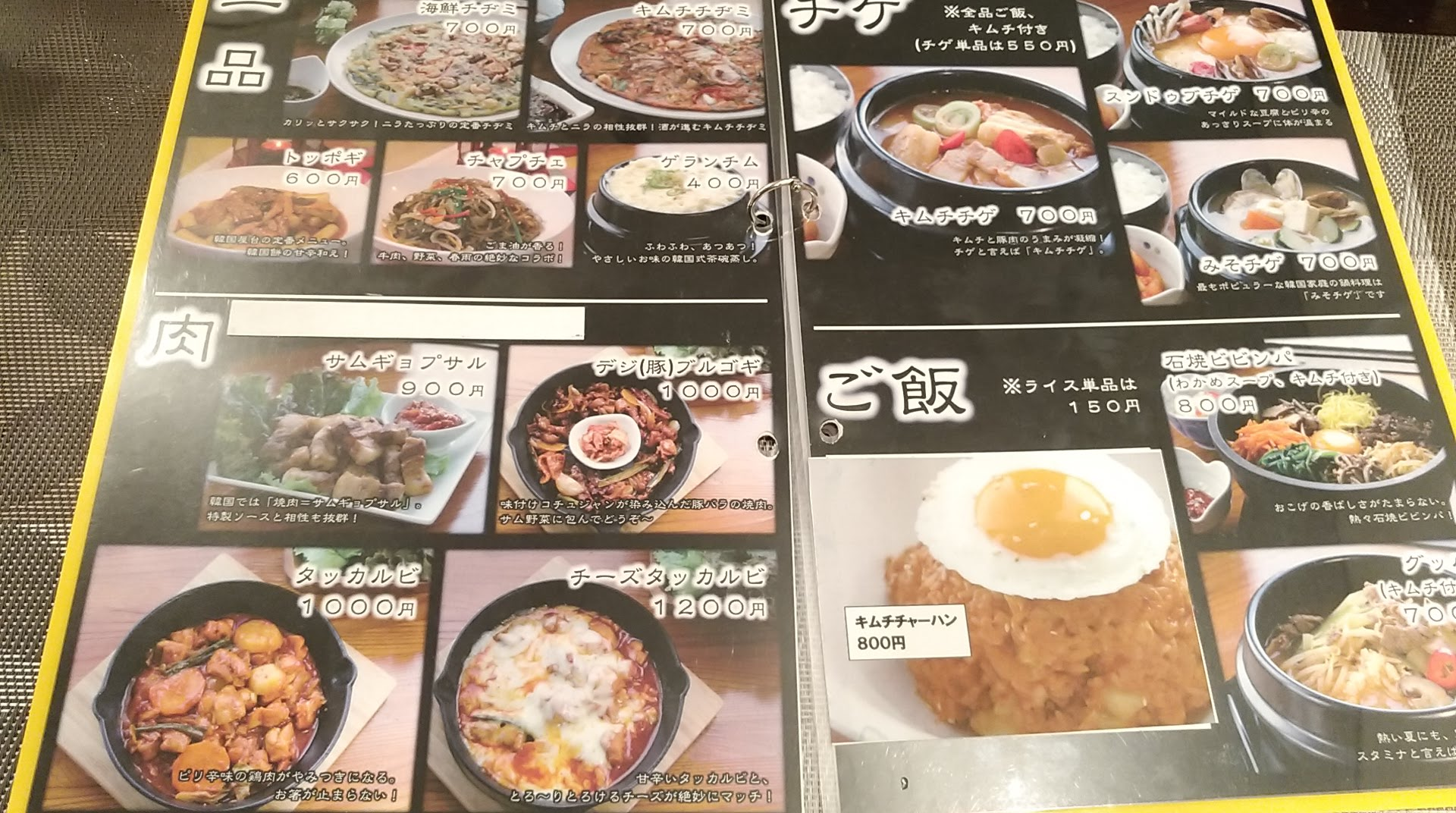 The menu of Gamihonten 2
