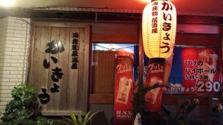 イケメン店主と海人家族で営むお得でおいしい海鮮居酒屋かいきょう