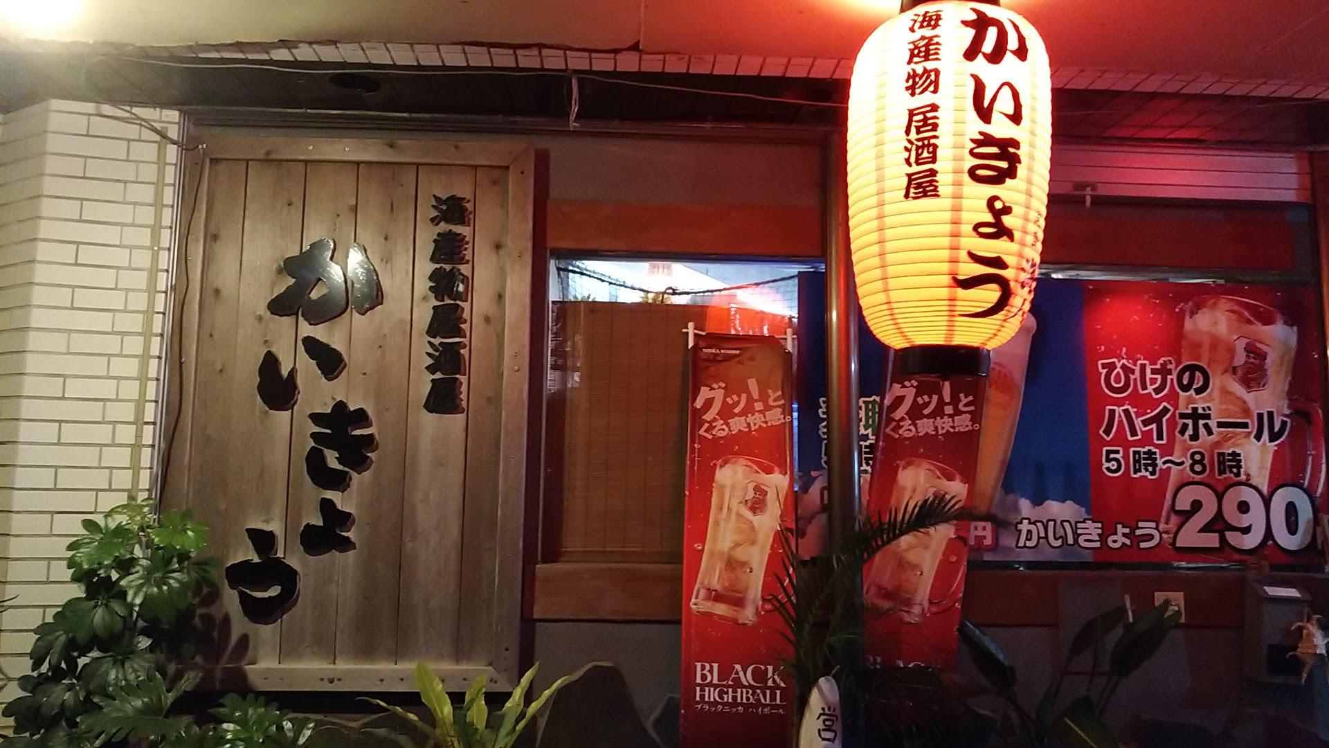 イケメン店主と海人家族で営むおいしい海鮮居酒屋かいきょう