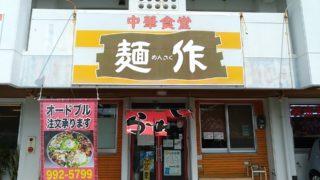 地元で人気の中華食堂「麺作」、担々麺が絶品です