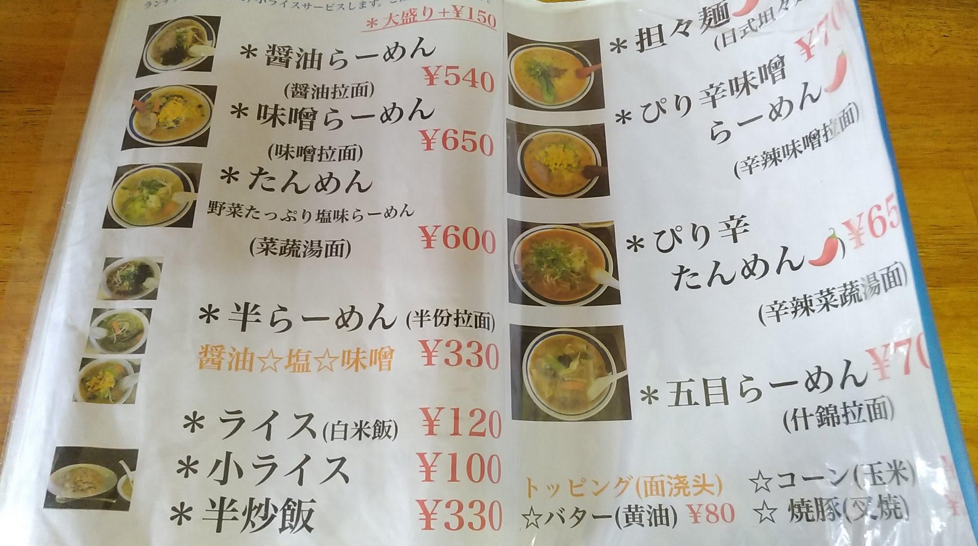 麺作のメニュー 5