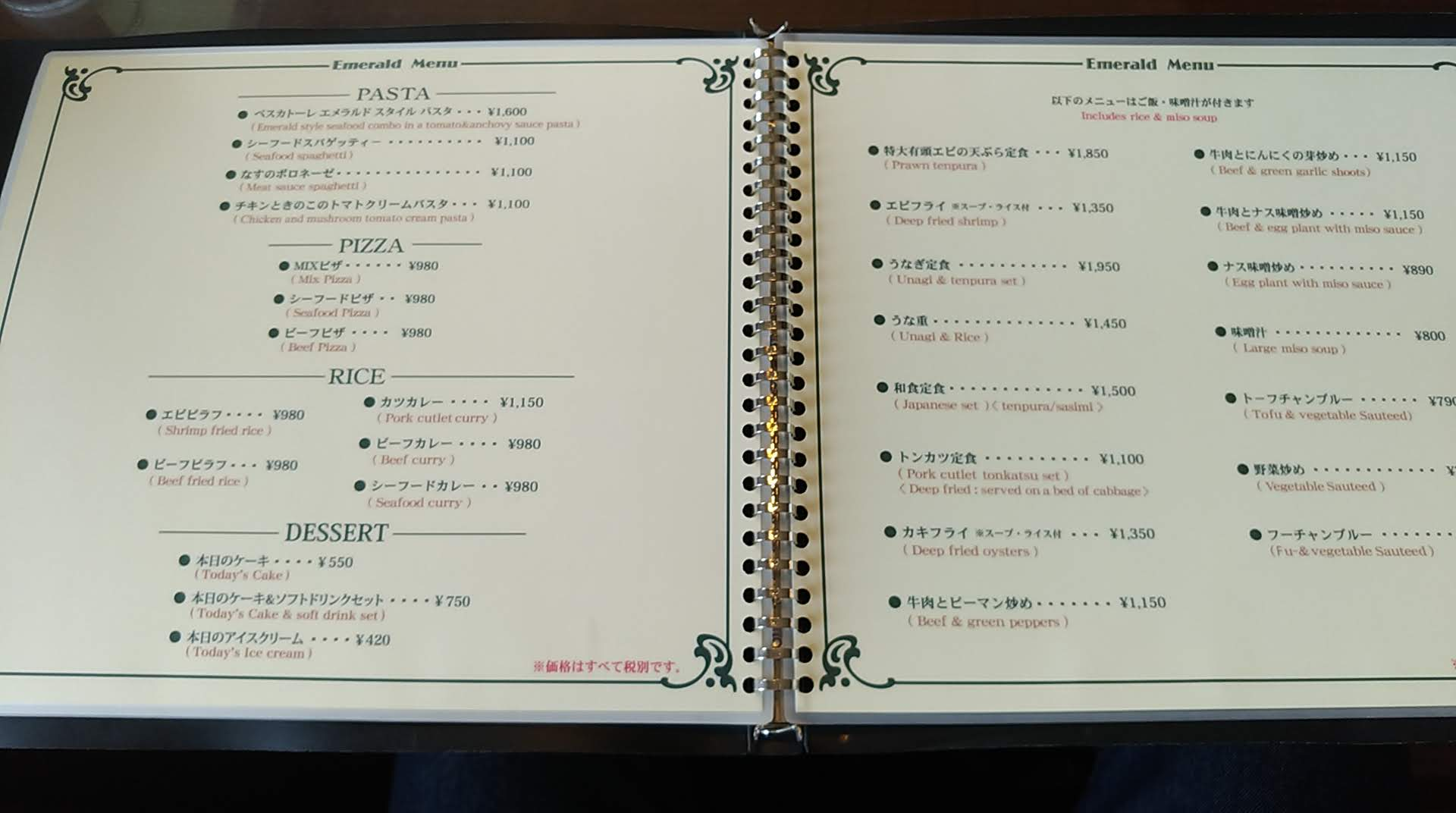 the emerald menu 3