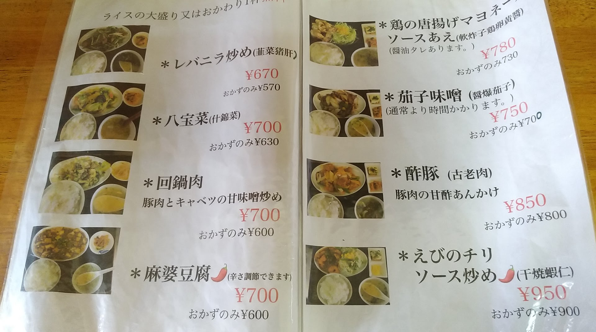 麺作のメニュー 3