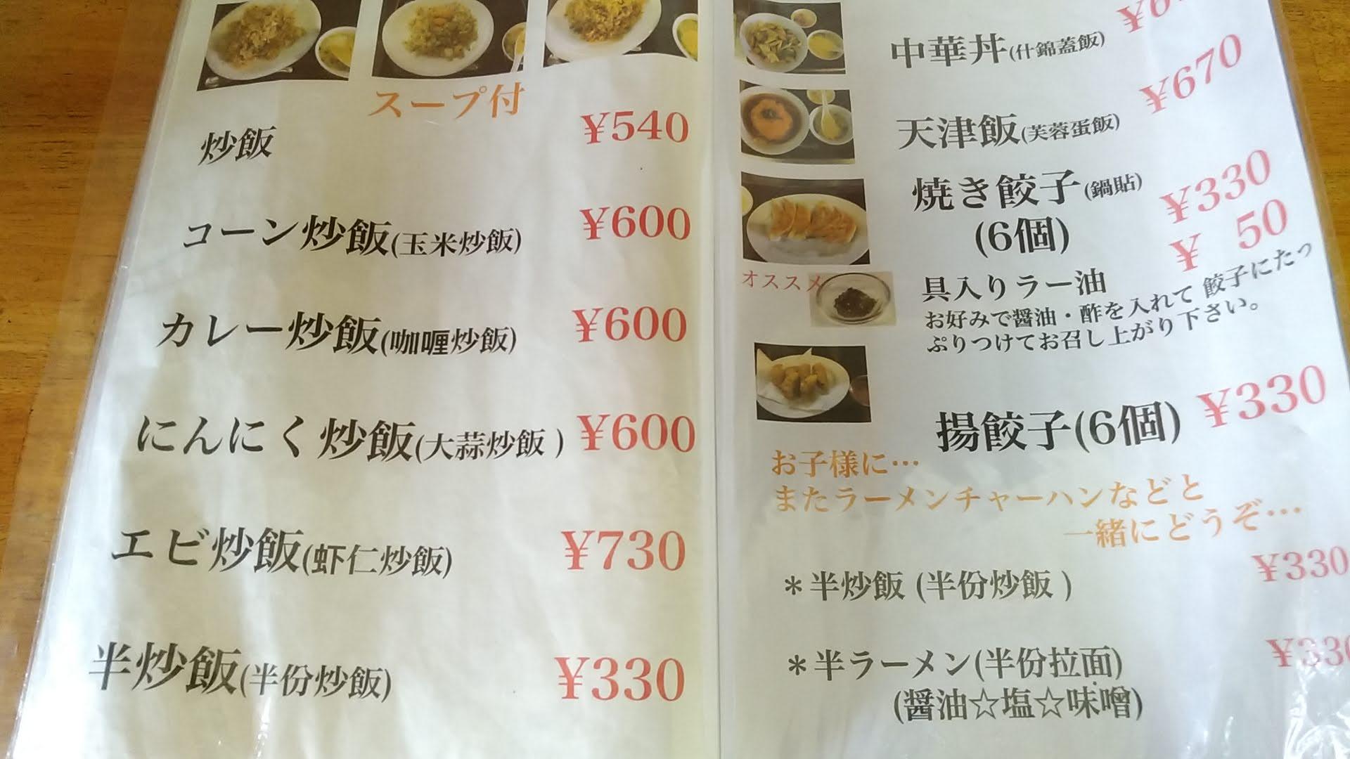 麺作のメニュー 4