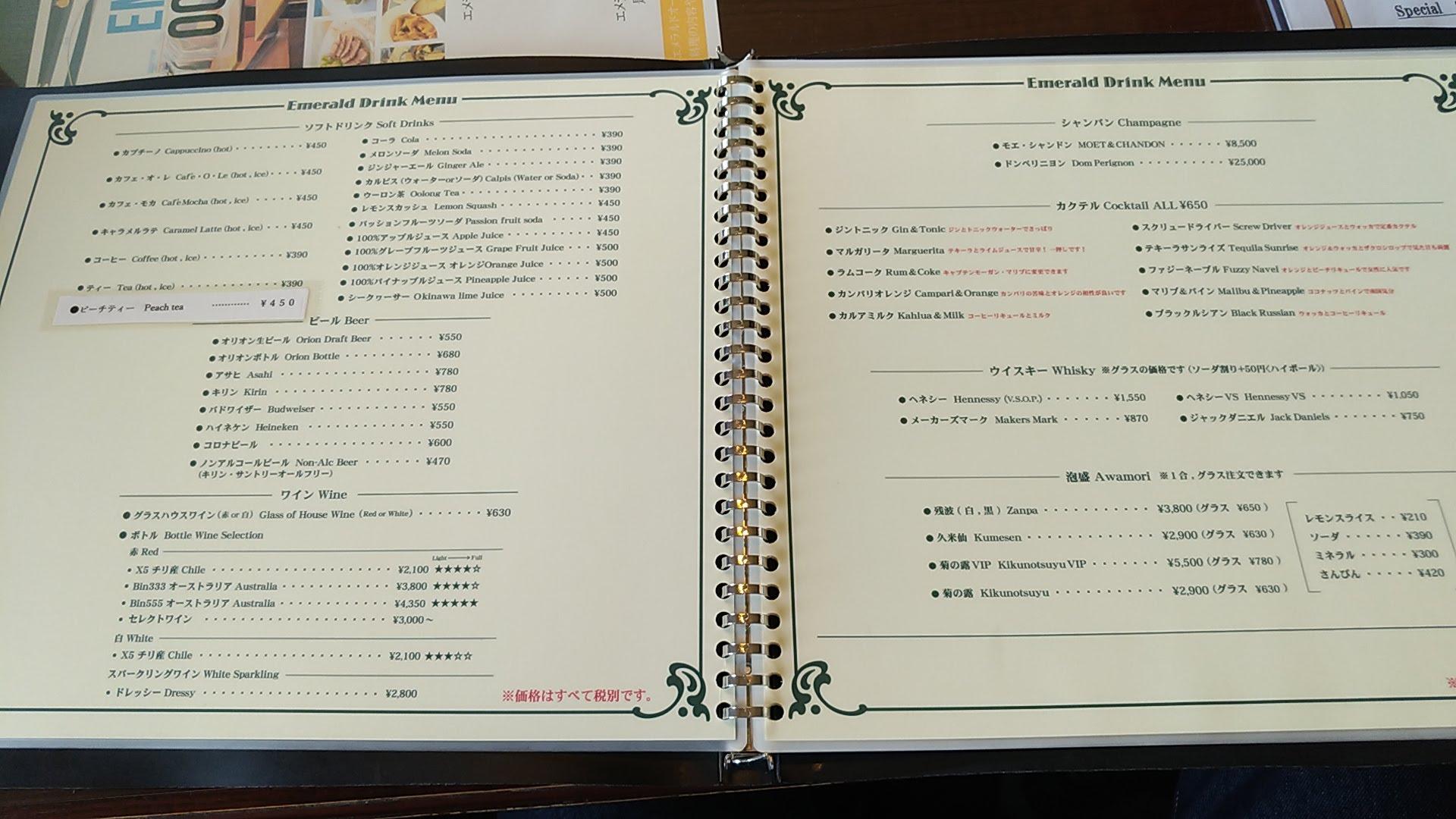 the emerald menu 4