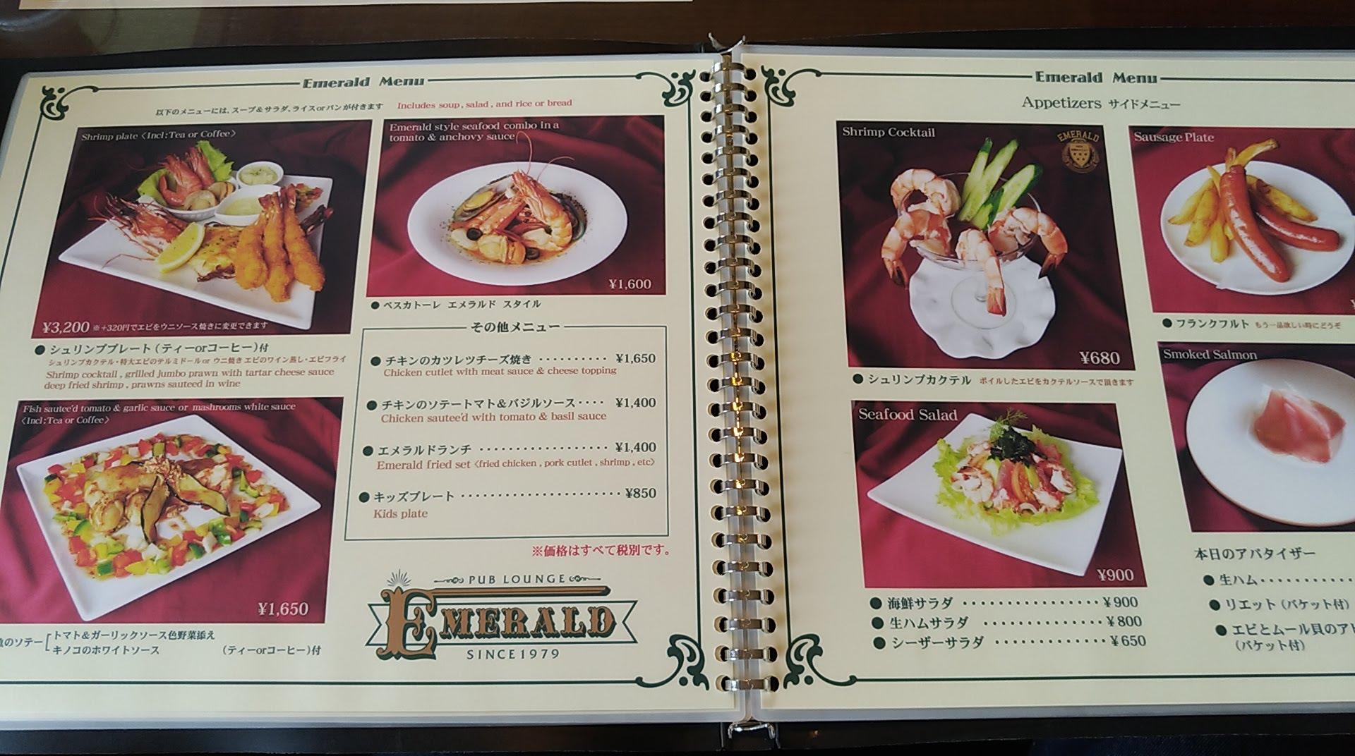 the emerald menu 2