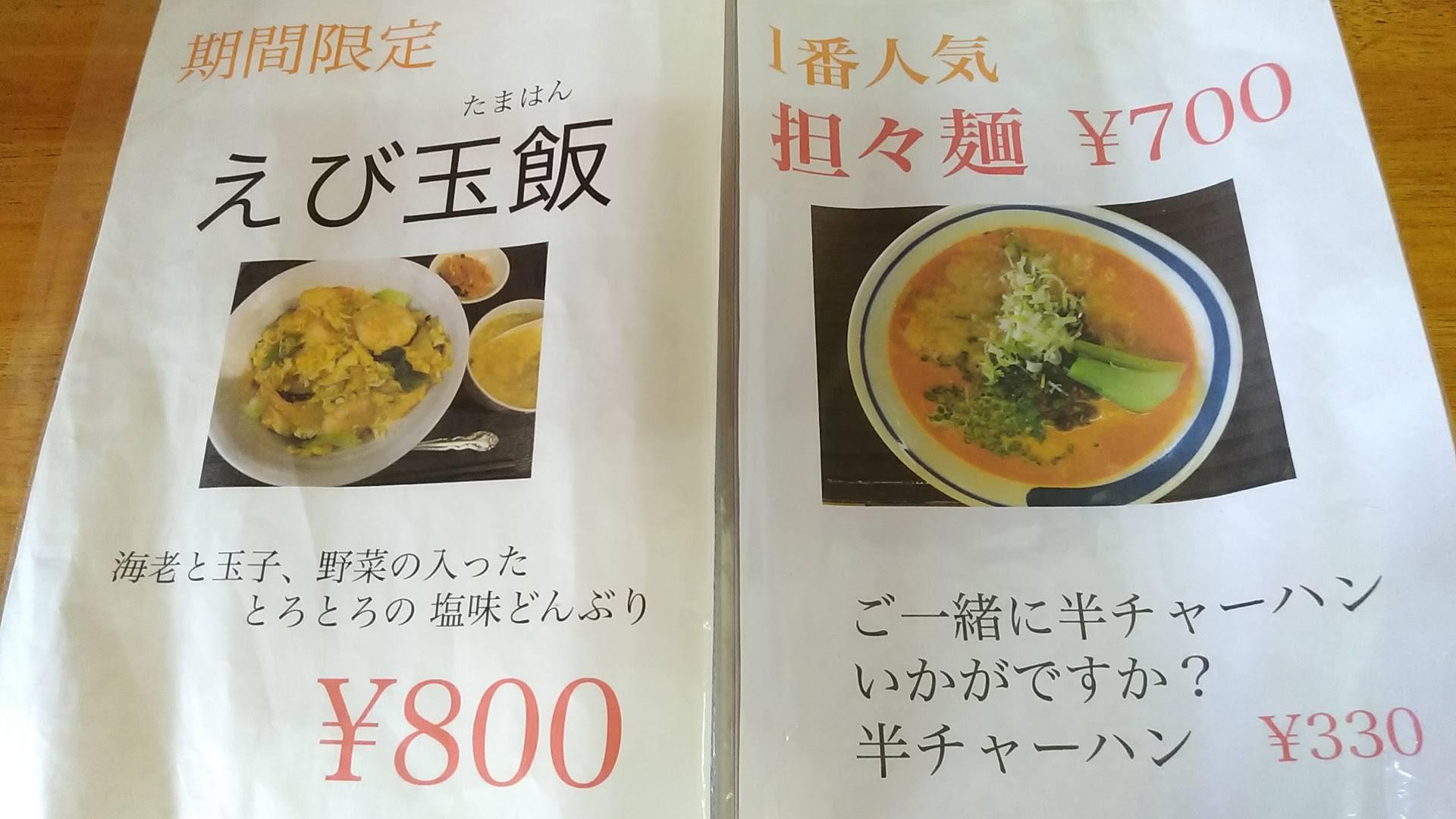 麺作のメニュー 1