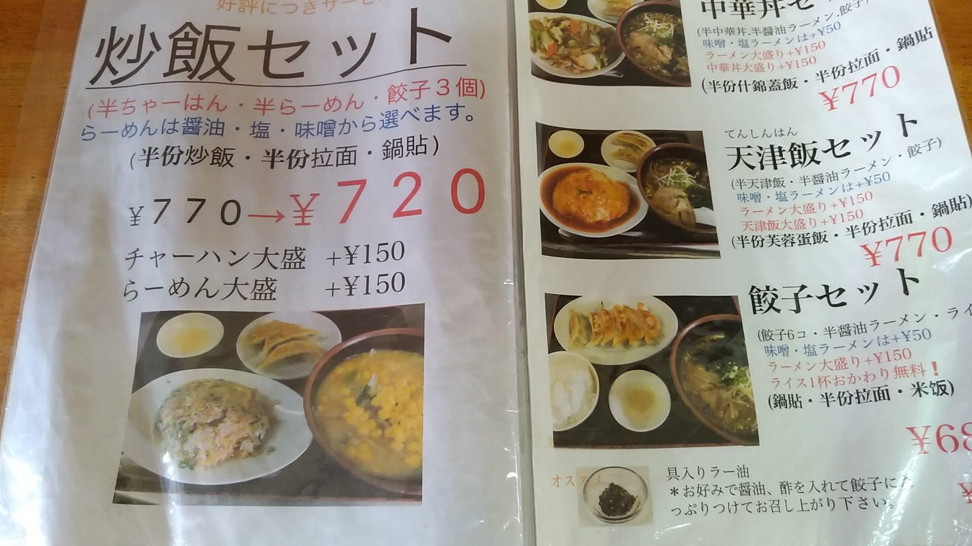 麺作のメニュー 2