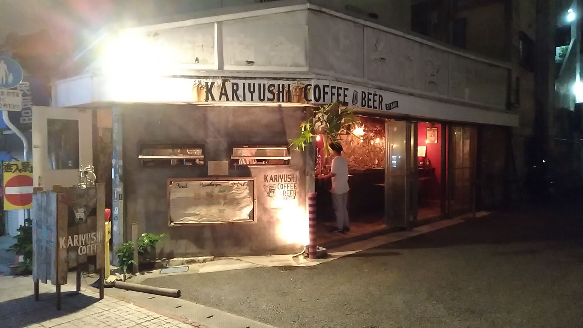 夜のKARIYUSHI COFFEE AND BEER STAND