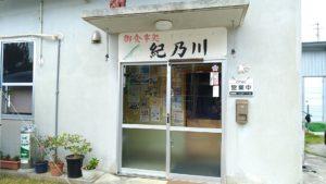 本部町の隠れた名店紀乃川食堂、トンカツも沖縄そばもうまい