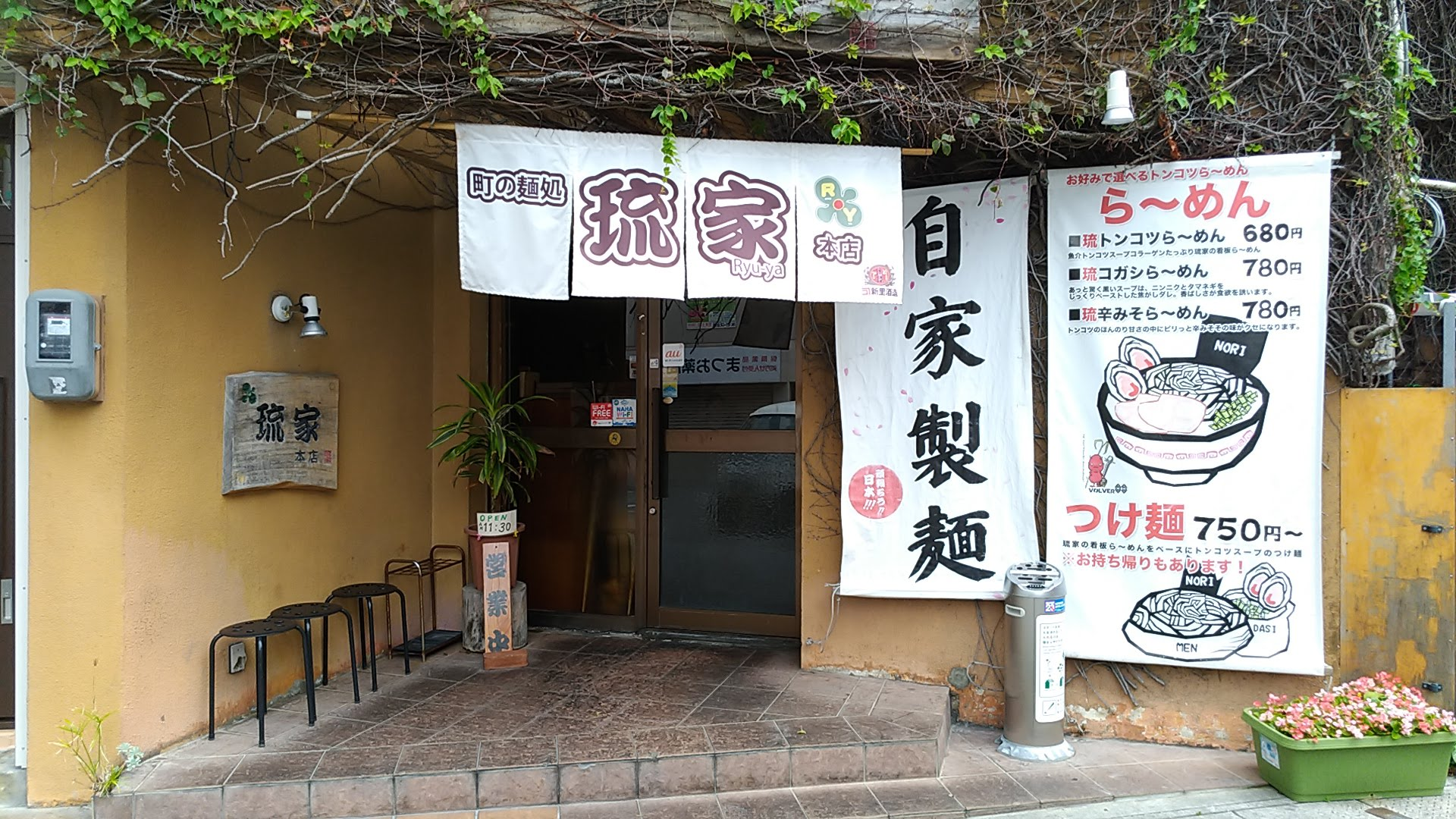 国際通りの裏通りにある流家はラーメンもつけ麺もうまい