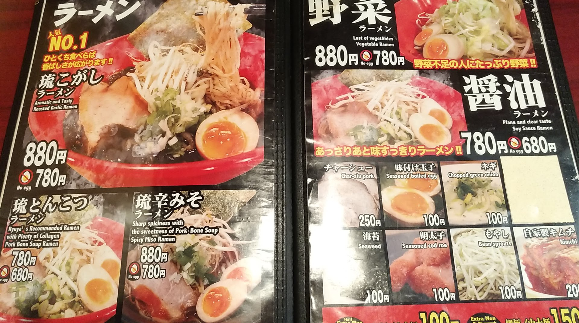 the menu of the Ryuuya 1