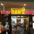 旨い安いデカい‼ ライカム沖縄で人気のステーキ店HANS(ハンズ)を食べてきた